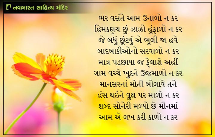 ભર વસંતે આમ ઉનાળો ન કર હિમકણચ છું ઝાઝો હૂંફાળો ન કર...  #NavbharatSahityaMandir #Ahmedabad