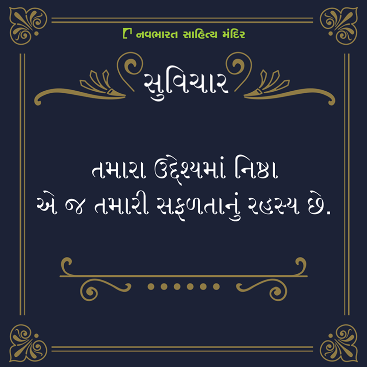 // #GujaratiQuotes #Motivations #NavbharatSahityaMandir //