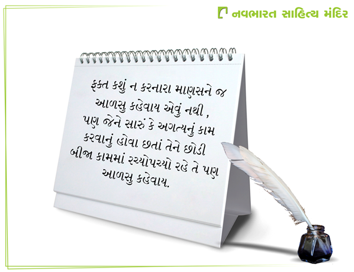 // #GujaratiQuotes #Motivations #NavbharatSahityaMandir //