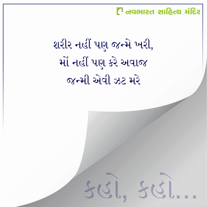 કહો, કહો... હું કોણ!  #NavbharatSahityaMandir #Reading #Books