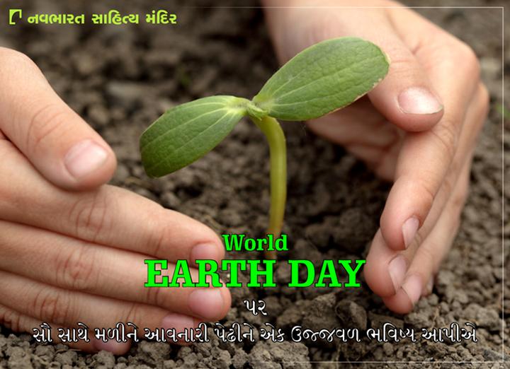 ચાલો, સૌ સાથે મળીને આવનારી પેઢીને એક ઉજ્જવળ ભવિષ્ય આપીએ...  #EarthDay #WorldEarthDay #NavbharatSahityaMandir