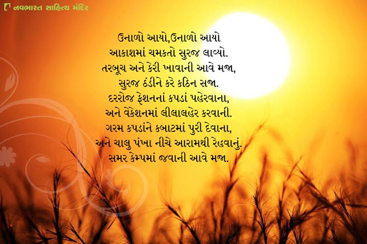 ઉનાળો આયો,ઉનાળો આયો...  #NavbharatSahityaMandir #Reading #Books