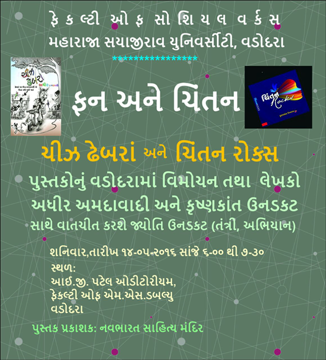 You're invited to the book-launch & a meet & greet with the author of #ચીઝઢેબરા & #ChintanRocks at #Vadodara. Avail a chance to buy your favourite book at the venue!  Call on 9825032340 for queries!  #NavbharatSahityaMandir #Books #Reading #AdhirAmdavadi #Ahmedabad
