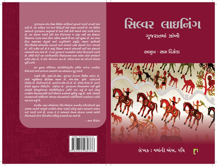 સિલ્વર લાઇનિંગઃ ગુજરાતમાં ઝાંખી જયંતી એસ. રવિ, 85.00  જયંતી એસ. રવિ ગુજરાત સરકારના ઉચ્ચ હોદ્દા પર બિરાજમાન છે. તેમણે ગુજરાતમાં અનેક સ્થળોનો પ્રવાસ કર્યો છે ગુજરાત સરકારના કાર્યાર્થે પણ તેઓ આ સ્થળે ગયા છે. ત્યાંના લોકો સાથેની વાતચીત અને સંવેદનને આ પુસ્તકમાં ખૂબ જ સારી રીતે આ પુસ્તકમાં આલેખવામાં આવ્યા છે. માત્ર સરકારી દસ્તાવેજની રીતે નહીં, પણ અંગત સંવેદનને સ્પર્શતું આ પુસ્તક વાંચી શકાય તેવું છે.  Call on 9825032340 for queries!  #NavbharatSahityaMandir #Books #Reading