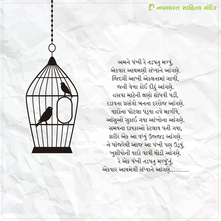 #NavbharatSahityaMandir #GujaratiPoems #Reading