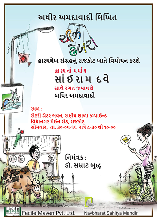 You're invited for the #BookLaunch of ચીઝ ઢેબરા @ રાજકોટ!