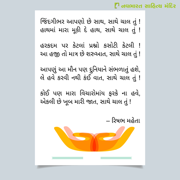 સાથે ચાલ તું !...  #NavbharatSahityaMandir #Poems #GujaratiLanguage