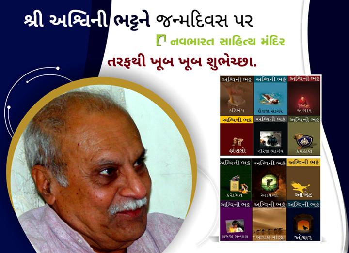 ગુજરાતી ભાષામાં ઘણાં સારા પુસ્તકની ભેટ આપનારા એવાં શ્રી અશ્વિની ભટ્ટને એમનાં જન્મદિવસ પર નવભારત સાહિત્ય મંદિર તરફથી ખૂબ ખૂબ શુભેચ્છા.  ** Buy any #AshwiniBhatt book today & get 20% discount **  Call on 9825032340 for queries!  #NavbharatSahityaMandir #Books #Reading