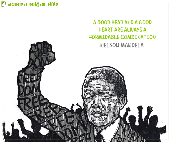 #MandelaDay #NelsonMandela #Motivation #NavbharatSahityaMandir