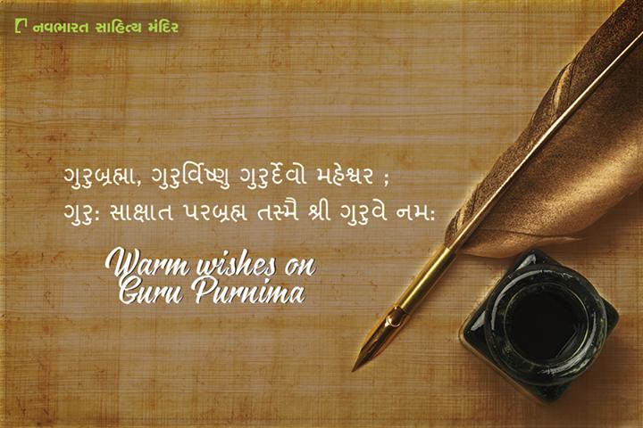 // ગુરુબ્રહ્મા, ગુરુર્વિષ્ણુ ગુરુર્દેવો મહેશ્વર //  Warm wishes on #GuruPurnima!
