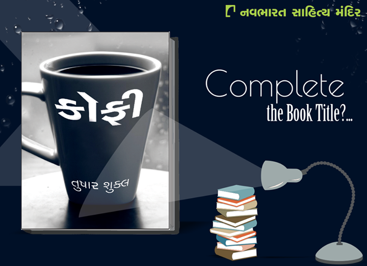 Can you complete the book title?  #TusharShukla #NavbharatSahityaMandir #Books #Reading