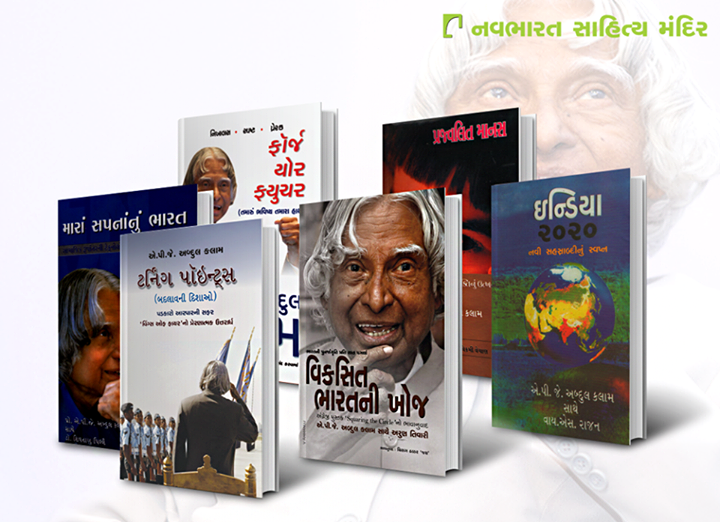 Remembering President #AbdulKalam, salutations and tributes to an institution who taught us to dream!  #Books #NavbharatSahityaMandir #Reading