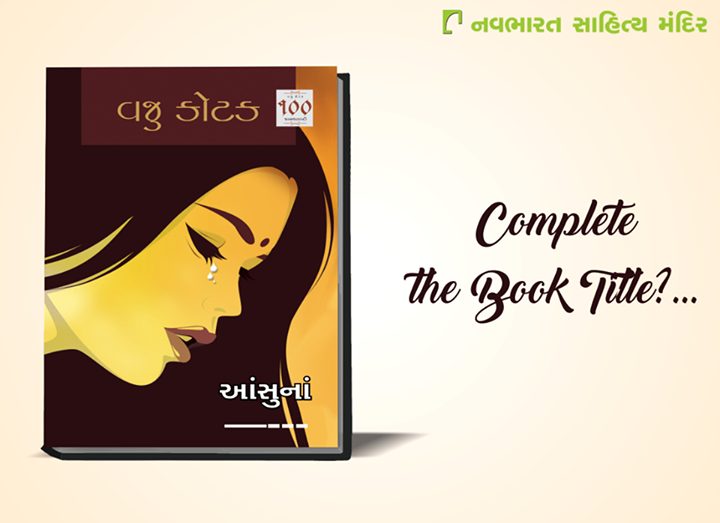 Can you complete the book title?  #NavbharatSahityaMandir #Books #Reading