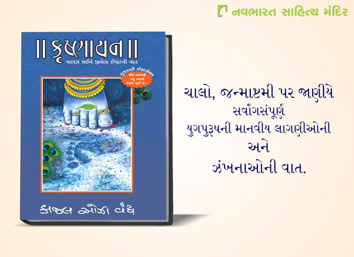ચાલો, જન્માષ્ટમી  પાર જાણીયે સર્વાંગસંપૂર્ણ યુગપુરૂષની  માનવીય લાગણીઓની અને ઝંખનાઓની વાત.   #NavbharatSahityaMandir Kaajal oza vaidya #Ahmedabad #Reading #Books