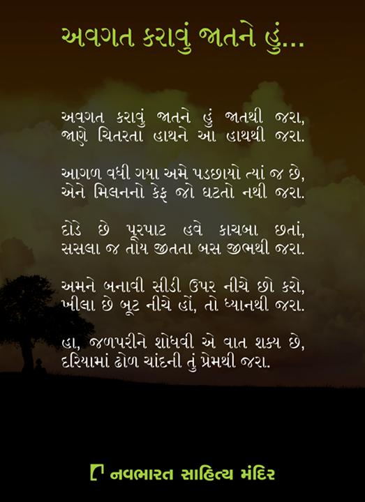 અવગત કરાવું જાતને હું જાતથી જરા....  #NavbharatSahityaMandir