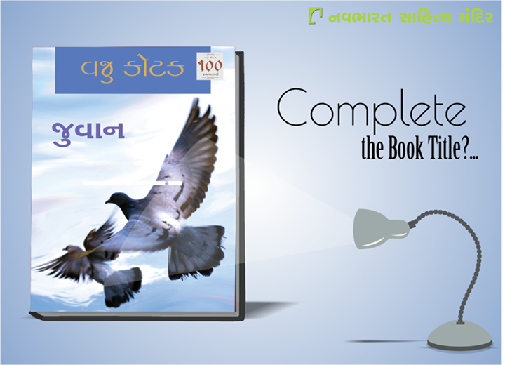 Let's check your knowledge of #books, can you complete the book title?  #NavbharatSahityaMandir #Books #Reading