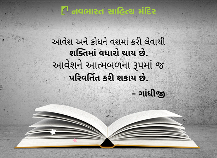 #NavbharatSahityaMandir #Books #Reading