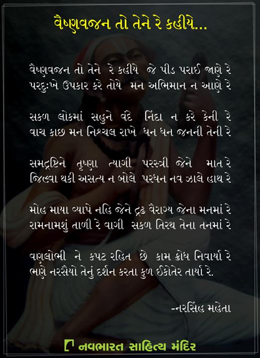 વૈષ્ણવજન તો તેને રે કહીયે...  #NavbharatSahityaMandir #Books #Reading