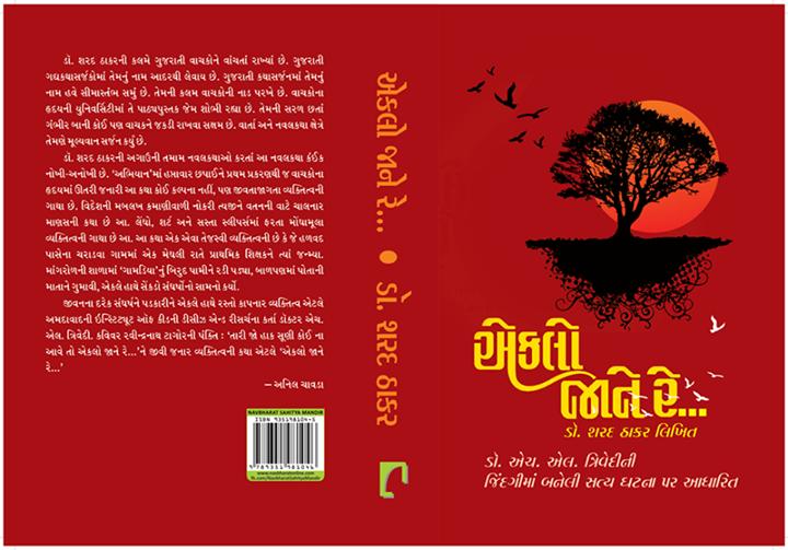 એકલો જાને  રે... ડો. શરદ ઠાકર, કિંમતઃ450.00 જીવનના દરેક સંઘર્ષને પડકારીને એકલે હાથે રસ્તો કાપનાર વ્યક્તિત્વ એટલે અમદાવાદની ઇન્સ્ટિટ્યુટ ઓફ કીડની ડીસીઝ એન્ડ રીસર્ચના કર્તા ડો. એચ.એલ. ત્રિવેદી. આ પુસ્તકમાં ડોક્ટર શરદ ઠાકરે ડો. એચ. એલ. ત્રિવેદીની જીવનકથાને નવલકથાત્મક રીતે અને ખૂબ જ રસપ્રદ રીતે આલેખી છે. સંઘર્ષની જીવતીજાગતી ગાથા સમા વ્યક્તિત્વની આ ગાથા દરેકના હૃદયને સ્પર્શી લેશે.  Call on 9825032340 for queries!  #NavbharatSahityaMandir #Books #Reading