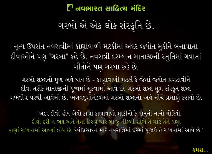 જાણીએ ગરબાનો મહિમા...  #NavbharatSahityaMandir #Navratri #DidYouKnow