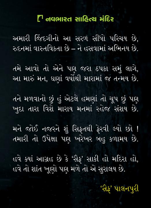 જિંદગી....  #NavbharatSahityaMandir #Reading #Books