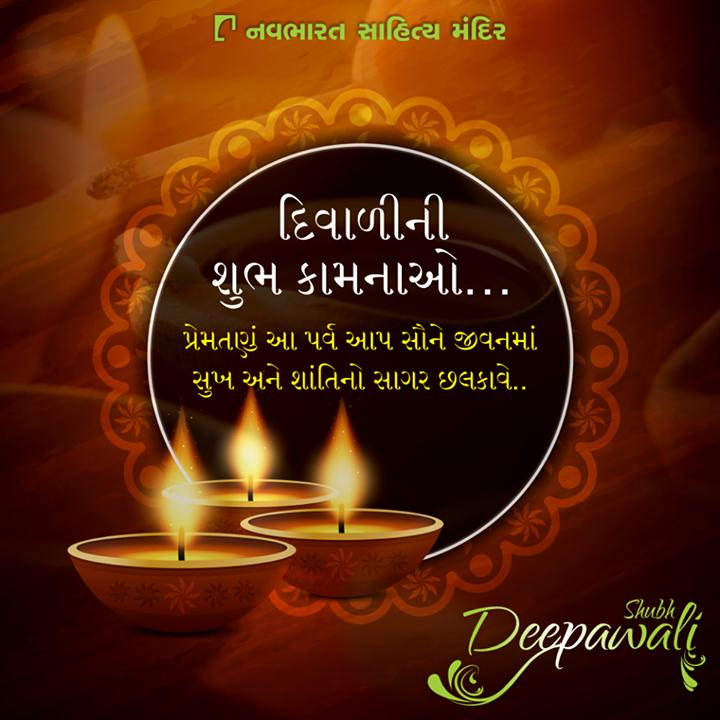 દિવાળીની શુભ કામનાઓ…!! પ્રેમતણું આ પર્વ આપ સૌને જીવનમાં સુખ અને શાંતિનો સાગર છલકાવે..     #HappyDiwali #Diwali #NavbharatSahityaMandir #Ahmedabad