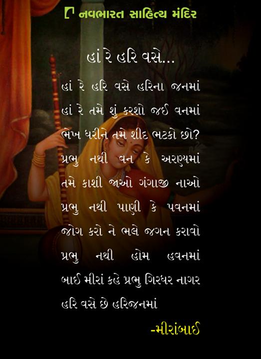 હાં રે હરિ વસે..  #NavbharatSahityaMandir #Books #Reading