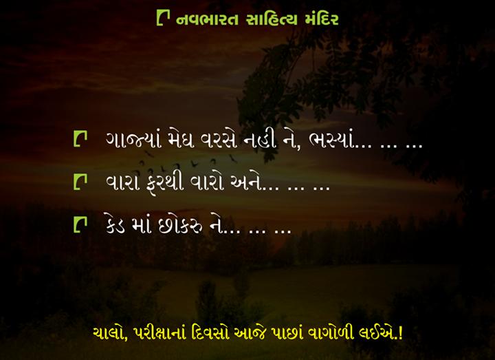 ચાલો, પરીક્ષાનાં દિવસો આજે પાછાં વાગોળી લઈએ.!  #NavbharatSahityaMandir #Ahmedabad