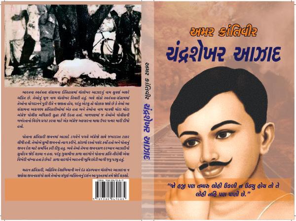 અમર ક્રાન્તિવીર ચંદ્રશેખર આઝાદ, અનુ. કુમિદ વકીલ, 135.00  ચંદ્રશંખર આઝાદનો ભારતની આઝાદીમાં બહુમુલ્ય ફાળો છે. આજે પણ આપણે તેમને ભારતની મહાન સપૂત અન શૂરવીર તરીકે યાદ કરીએ છીએ. ચંદ્રશેખર આઝાદ ભારતની આઝાદીના મહાન ક્રાન્તિકારી હતા. આ પુસ્તક તેમણે જીવનમાં કરેલ સંઘર્ષ, અંગ્રેજી સામેની તેમની લડાઈ, તેમની બહાદુરી વગેરે વિશે જીણવટપૂર્વક અને તથ્યતાપૂર્વક વાત કરે છે. ચંદ્રશેખર આઝાદના જીવનના અનેક મહત્ત્વના પાસાં આ પુસતક ખોલી આપશે.  Call on 9825032340 for queries!  #NavbharatSahityaMandir #Books #Reading