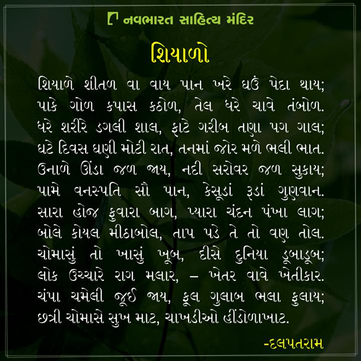આવ્યો શિયાળો...  #NavbharatSahityaMandir #Ahmedabad