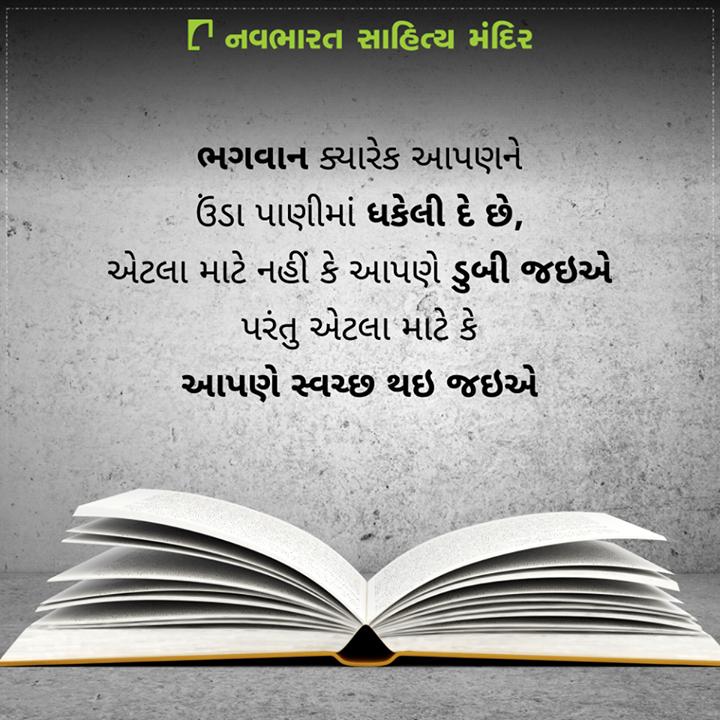 આપણે સ્વચ્છ થઇ જઇએ...  #NavbharatSahityaMandir #Ahmedabad