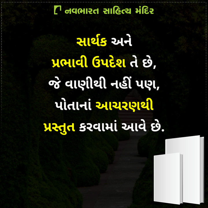 #MotivationalMonday #NavbharatSahityaMandir #Ahmedabad
