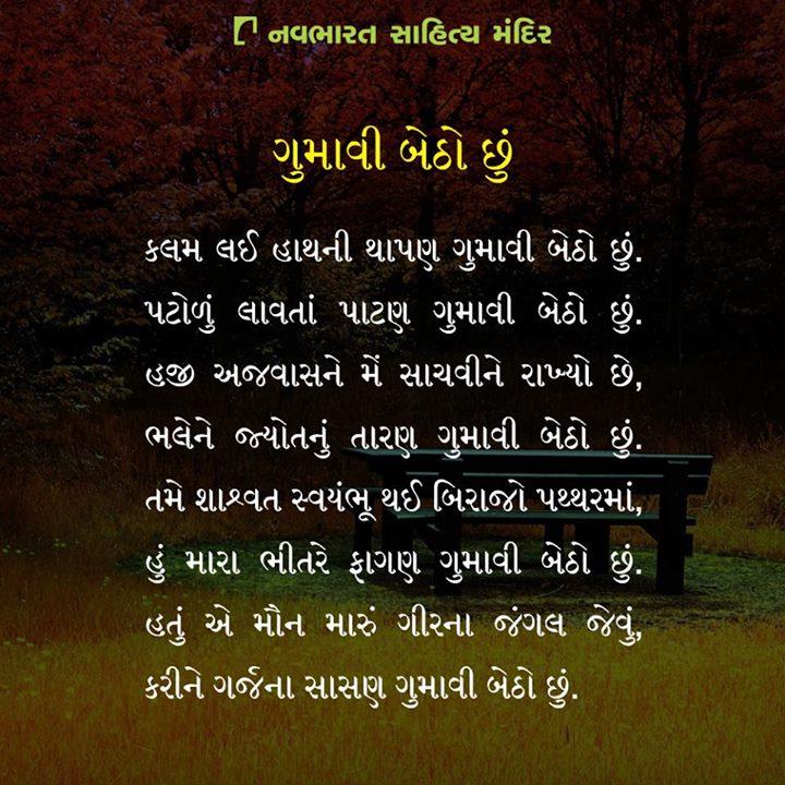 ગુમાવી બેઠો છું...  #NavbharatSahityaMandir #Books #Reading