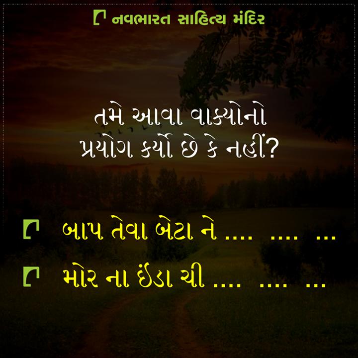 તમે આવા વાક્યોનો પ્રયોગ કર્યો છે કે નહીં?...  #NavbharatSahityaMandir #Books #Reading