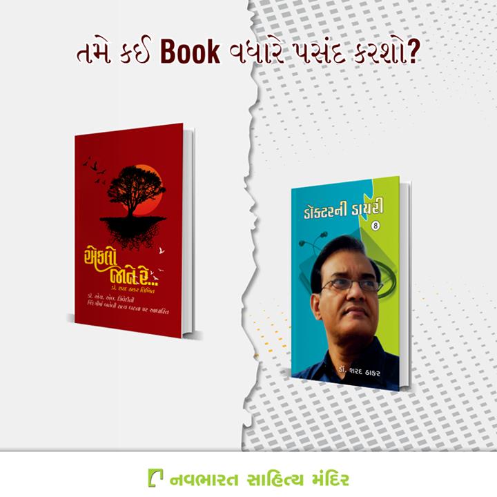 તમે કઈ Book વધારે પસંદ કરશો?...  #NavbharatSahityaMandir #Books #Reading