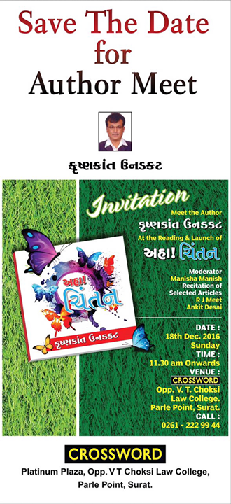 #Surat, #SaveTheDate for the #AuthorMeet with