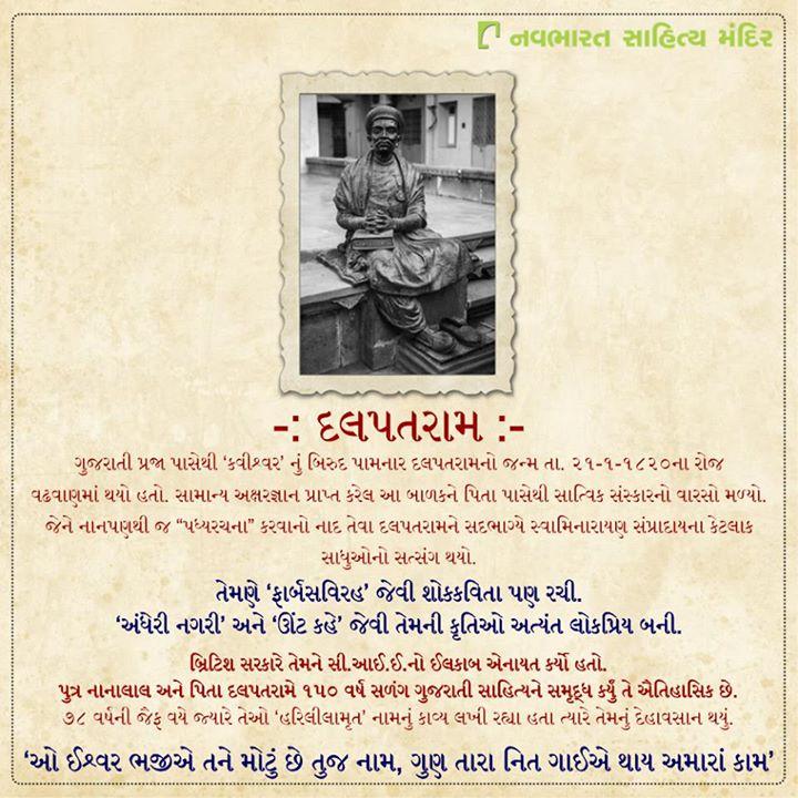 'ઓ ઈશ્વર ભજીએ તને મોટું છે તુજ નામ, ગુણ તારા નિત ગાઈએ થાય અમારાં કામ'...  #NavbharatSahityaMandir #Books #Reading