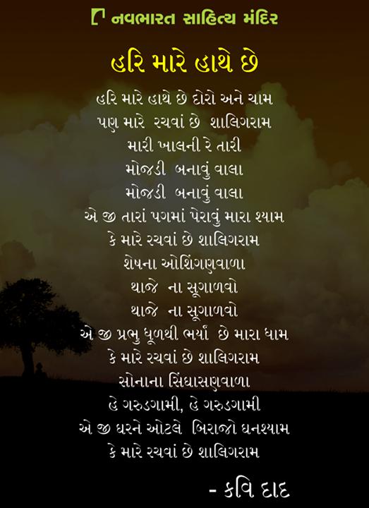 હરિ મારે હાથે છે....  #NavbharatSahityaMandir #Books #Reading