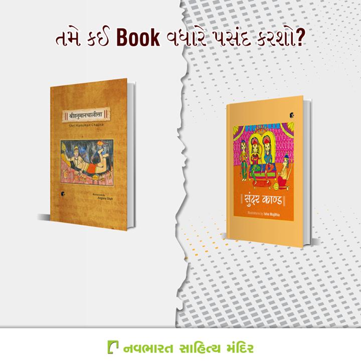 તમે કઈ Book વધારે પસંદ કરશો?  #NavbharatSahityaMandir #Books #Reading