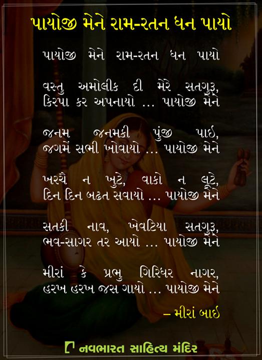 પાયોજી મેને રામ-રતન ધન પાયો...  #NavbharatSahityaMandir #Books #Reading