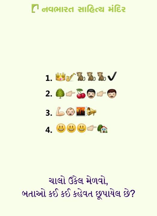 કઈ કઈ કહેવત છૂપાયેલ છે?     #NavbharatSahityaMandir #Books #Reading