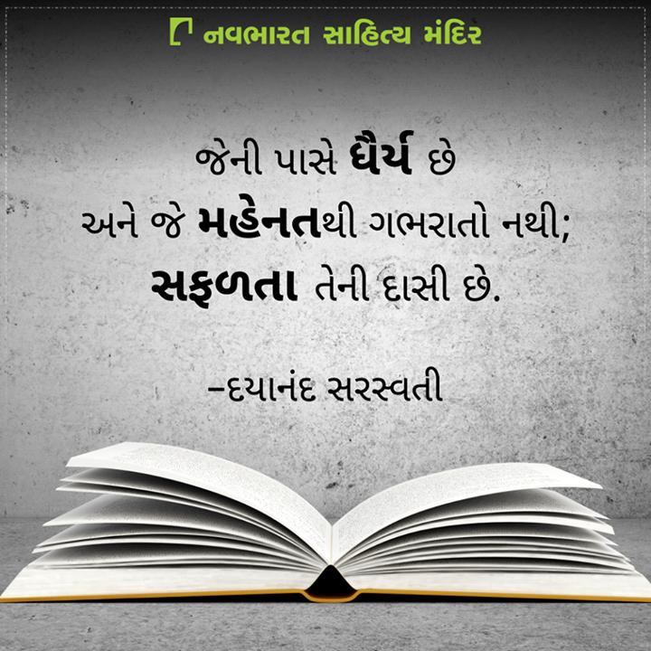જેની પાસે ધૈર્ય છે અને જે મહેનતથી ગભરાતો નથી, સફળતા તેની દાસી છે.  #NavbharatSahityaMandir #Books #Reading