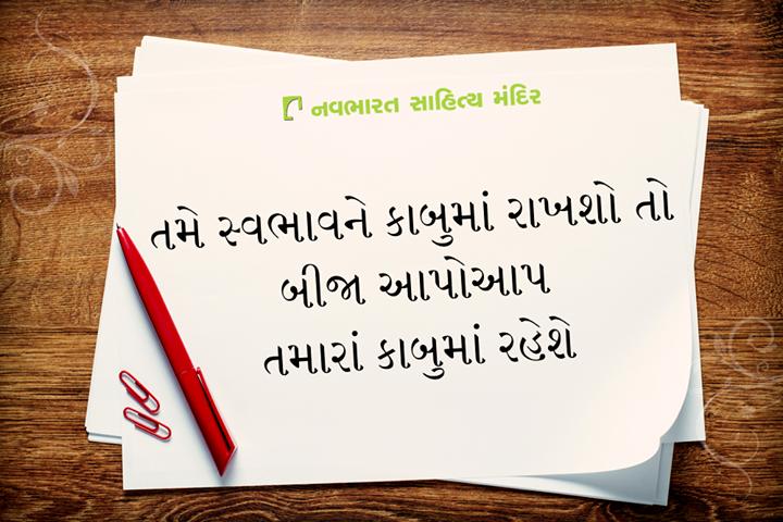 તમે સ્વભાવને કાબુમાં રાખશો તો બીજા આપોઆપ તમારાં કાબુમાં રહેશે.   #NavbharatSahityaMandir #Books #Reading