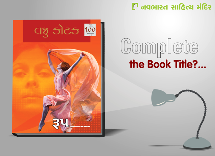 Let's check your knowledge of #books, can you complete the book title?  #NavbharatSahityaMandir #Reading