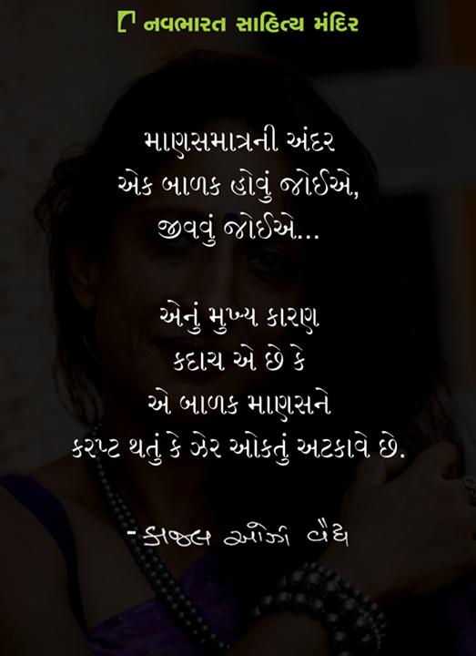 માણસમાત્રની અંદર  એક બાળક હોવું જોઈએ...  #NavbharatSahityaMandir #Books #Reading
