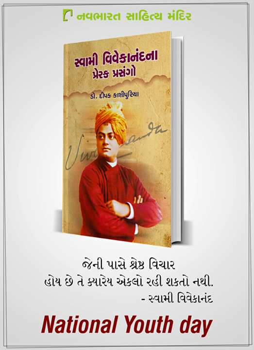 #SwamiVivekananda #NationalYouthDay  #NavbharatSahityaMandir #Books #Reading