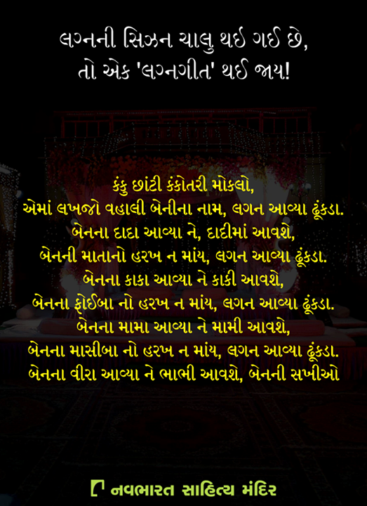 લગ્નની સિઝન ચાલુ થઇ ગઈ છે  તો એક 'લગ્નગીત' થઈ જાય!  #NavbharatSahityaMandir