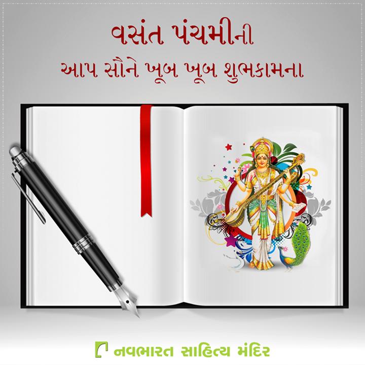 વસંત પંચમીની આપ સૌને ખૂબ ખૂબ શુભકામના   #VasantPanchami #NavbharatSahityaMandir #Reading