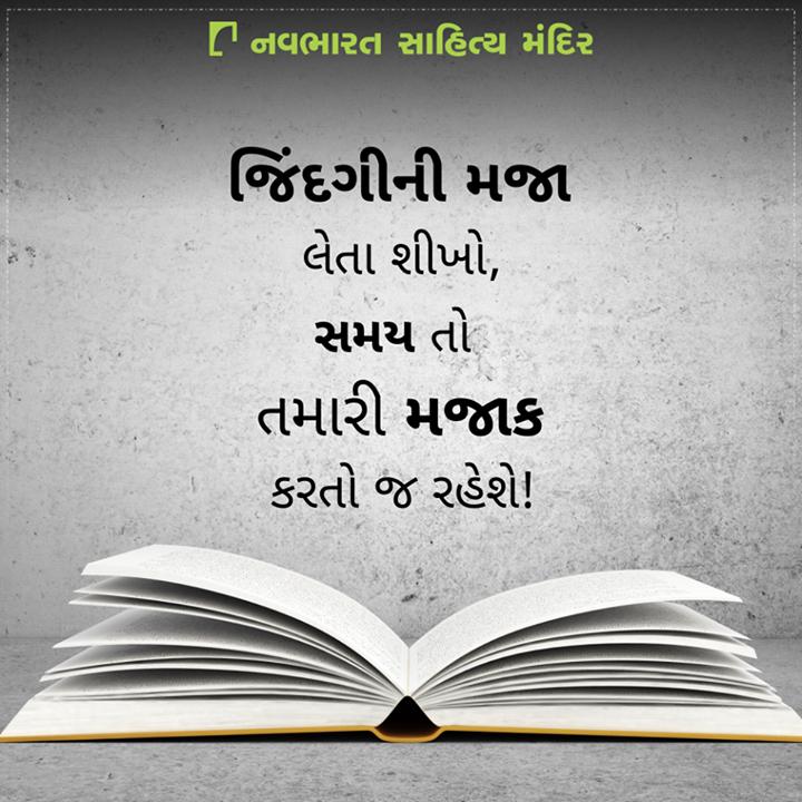 જિંદગીની મજા લેતા શીખો...  #NavbharatSahityaMandir #Books #Reading