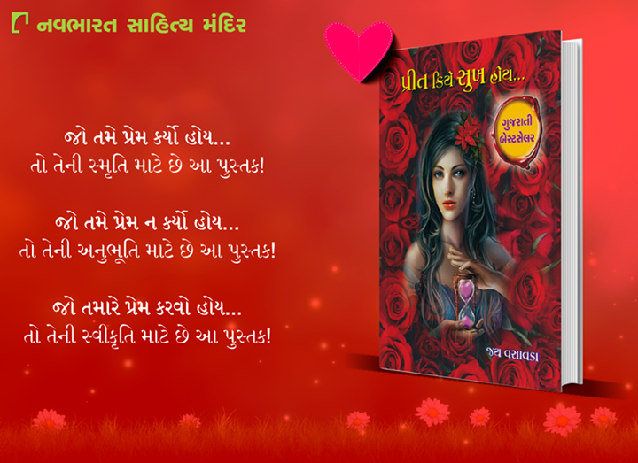 જો તમે પ્રેમ કર્યો હોય... તો તેની સ્મૃતિ માટે છે આ પુસ્તક!  જો તમે પ્રેમ ન કર્યો હોય... તો તેની અનુભૂતિ માટે છે આ પુસ્તક!  જો તમારે પ્રેમ કરવો હોય... તો તેની સ્વીકૃતિ માટે છે આ પુસ્તક!  Call on 9825032340 for queries!  #ValentinesWeek #NavbharatSahityaMandir #Books #Reading #LoveForReading #BooksLove #BookLovers